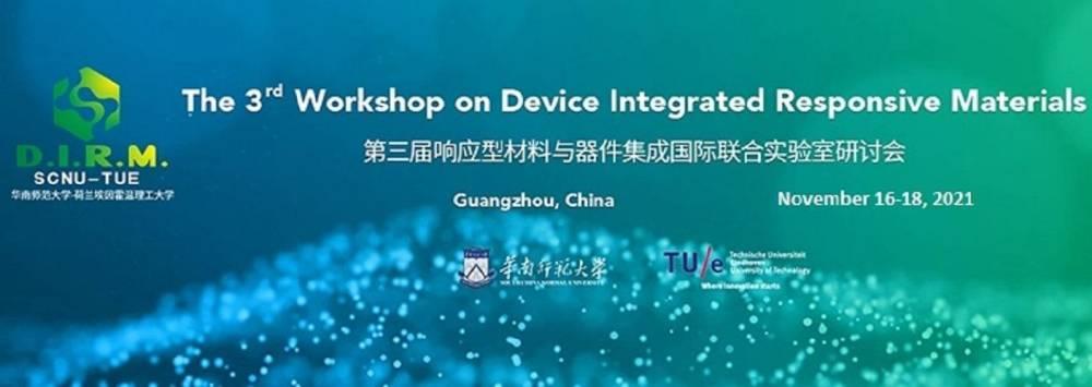 第三届响应型材料与器件集成国际联合实验室研讨会